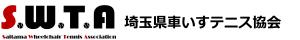 埼玉県車いすテニス協会HP